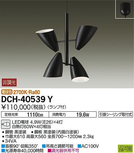 【最安値挑戦中!最大33倍】大光電機(DAIKO) DCH-40539Y シャンデリア ランプ付 非調光 電球色 白熱灯60W×4灯相当(E26) ブラック 引掛シーリング取付 [∽]