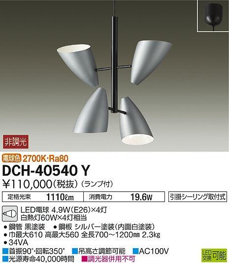 【最安値挑戦中!最大33倍】大光電機(DAIKO) DCH-40540Y シャンデリア ランプ付 非調光 電球色 白熱灯60W×4灯相当(E26) シルバー 引掛シーリング取付 [∽]