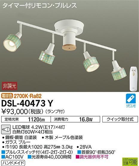 【最安値挑戦中!最大23倍】大光電機(DAIKO) DSL-40473Y シャンデリア ランプ付 非調光 電球色 タイマー付リモコン・プルレス クイック取付式 [∽]