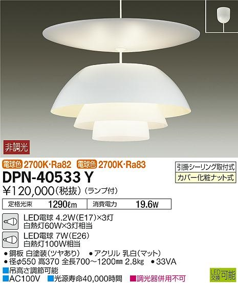【最安値挑戦中!最大33倍】大光電機(DAIKO) DPN-40533Y ペンダント ランプ付 非調光 電球色 ホワイト 引掛シーリング取付式 [∽]