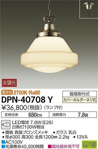 【最安値挑戦中!最大23倍】大光電機(DAIKO) DPN-40708Y ペンダント ランプ付 非調光 電球色 ガラス ブロンズ 簡易取付式 [∽]