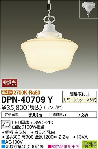 【最安値挑戦中!最大23倍】大光電機(DAIKO) DPN-40709Y ペンダント ランプ付 非調光 電球色 ガラス ホワイト 簡易取付式 [∽]