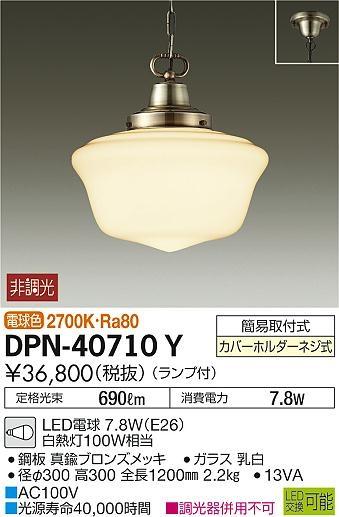 【最安値挑戦中!最大23倍】大光電機(DAIKO) DPN-40710Y ペンダント ランプ付 非調光 電球色 ガラス ブロンズ 簡易取付式 [∽]