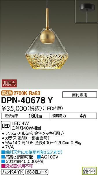 【最安値挑戦中!最大23倍】大光電機(DAIKO) DPN-40678Y ペンダント LED内蔵 非調光 電球色 ガラス ゴールド 直付専用 [∽]