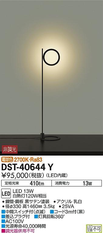 【最安値挑戦中!最大23倍】大光電機(DAIKO) DST-40644Y スタンド フロアスタンド LED内蔵 非調光 電球色 ブラック 中間スイッチ コード3m 差込プラグ [∽]
