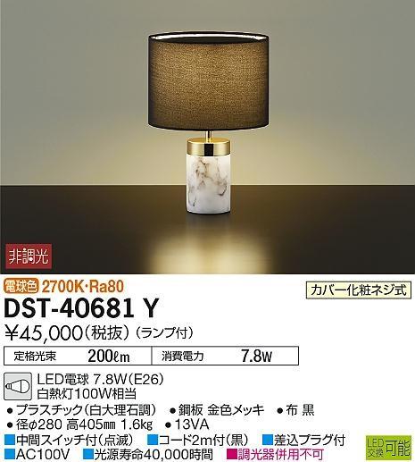 【最安値挑戦中!最大33倍】大光電機(DAIKO) DST-40681Y スタンド ランプ付 非調光 電球色 黒 中間スイッチ付 コード2m 差込プラグ付 [∽]