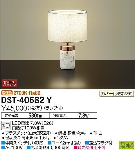 【最安値挑戦中!最大33倍】大光電機(DAIKO) DST-40682Y スタンド ランプ付 非調光 電球色 白 中間スイッチ付 コード2m 差込プラグ付 [∽]