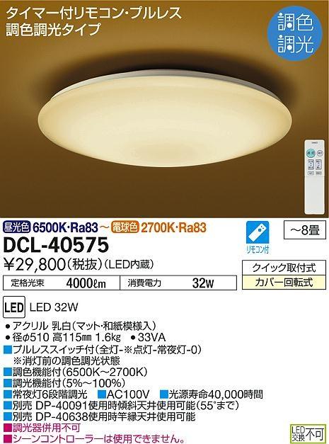【最安値挑戦中!最大23倍】大光電機(DAIKO) DCL-40575 和風照明 シーリング LED内蔵 タイマー付リモコン・プルレス 調光調色 和紙模様入 ~8畳 [∽]