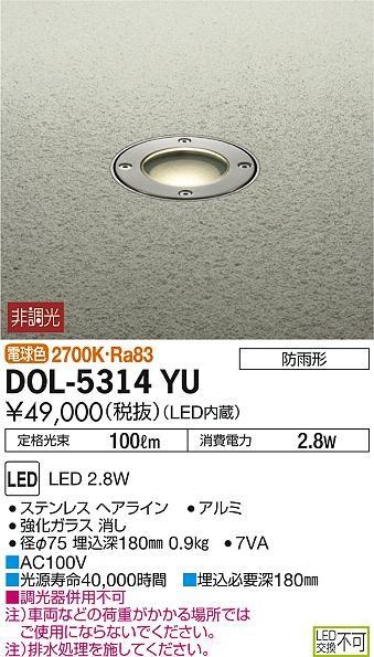 【最安値挑戦中!最大23倍】大光電機(DAIKO) DOL-5314YU アウトドアライト LED内蔵 非調光 電球色 シルバー 防雨形 [∽]