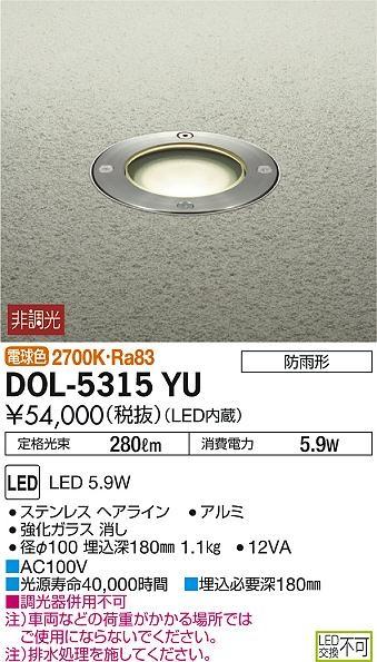【最安値挑戦中!最大23倍】大光電機(DAIKO) DOL-5315YU アウトドアライト LED内蔵 非調光 電球色 シルバー 防雨形 [∽]