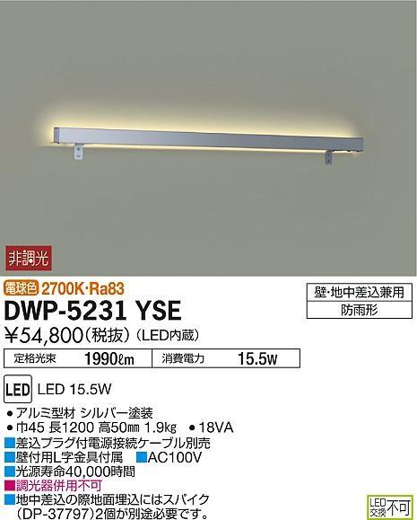 【最安値挑戦中!最大33倍】大光電機(DAIKO) DWP-5231YSE アウトドアライト ライン照明 LED内蔵 非調光 電球色 シルバー 防雨形 壁・地中差込兼用 [∽]