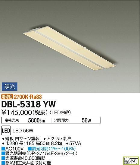 【最安値挑戦中!最大33倍】大光電機(DAIKO) DBL-5318YW ベースライト パネルムシリーズ LED内蔵 調光 調光器別売 電球色 ホワイト [∽]