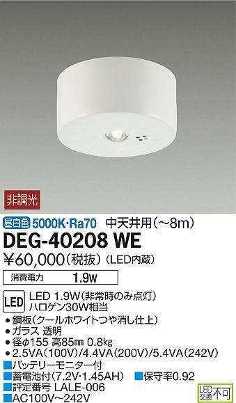 【最安値挑戦中!最大33倍】大光電機(DAIKO) DEG-40208WE 防災照明 非常灯 LED内蔵 非調光 昼白色 ホワイト 中天井用(~8m) バッテリーモニター付 [∽]