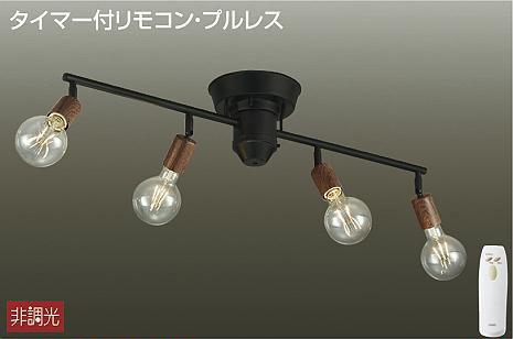 【最大44倍スーパーセール】大光電機(DAIKO) DSL-40810Y シャンデリア LED 非調光 キャンドル色 ランプ付 プルレススイッチ付 リモコン付 鋼棒黒色