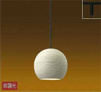 【最安値挑戦中!最大25倍】大光電機(DAIKO) DPN-40841Y ペンダント LED 非調光 電球色 ランプ付 プラグ ダクト取付専用 白