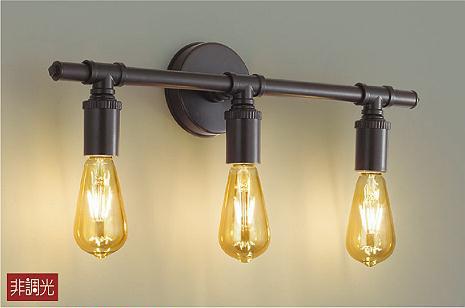 【最大44倍スーパーセール】大光電機(DAIKO) DBK-40966Y ブラケット LED 非調光 キャンドル色 ランプ付 上向付・下向付兼用