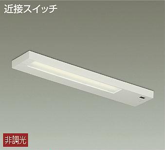 【最安値挑戦中!最大25倍】大光電機(DAIKO) DCL-40784A キッチンライト LED内蔵 非調光 温白色 近接スイッチ付 動作切替スイッチ付