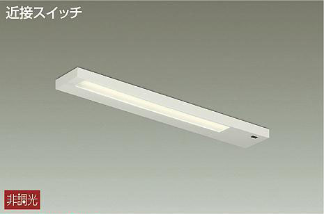 【最安値挑戦中!最大25倍】大光電機(DAIKO) DCL-40785A キッチンライト LED内蔵 非調光 温白色 近接スイッチ付 動作切替スイッチ付