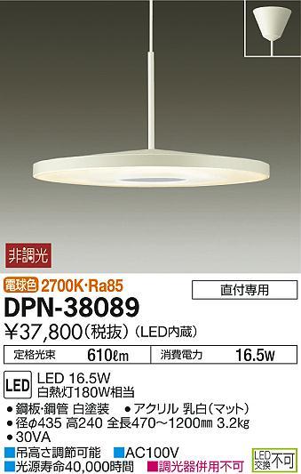 【最安値挑戦中!最大23倍】照明器具 大光電機(DAIKO) DPN-38089 ペンダントライト DECOLED'S LED内蔵 電球色 [∽]