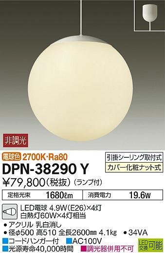 【最安値挑戦中!最大33倍】照明器具 大光電機(DAIKO) DPN-38290Y ペンダントライト DECOLED'S ランプ付 LED 電球色 [∽]