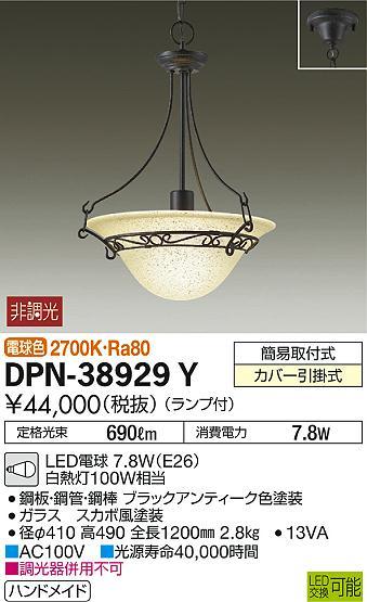 【最安値挑戦中!最大23倍】照明器具 大光電機(DAIKO) DPN-38929Y ペンダントライト LED (ランプ付き) 洋風大型 電球色 [∽]