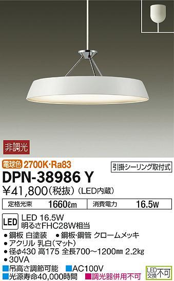 【最安値挑戦中!最大23倍】照明器具 大光電機(DAIKO) DPN-38986Y ペンダントライト LED内蔵 洋風大型 電球色 [∽]