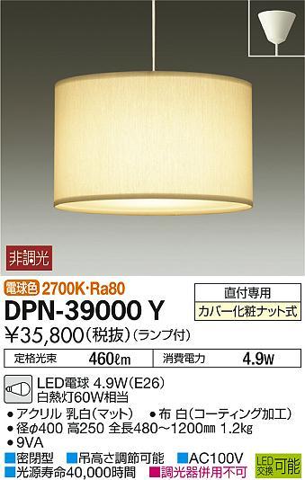 【最安値挑戦中!最大23倍】照明器具 大光電機(DAIKO) DPN-39000Y ペンダントライト LED (ランプ付き) 白 洋風大型 電球色 [∽]