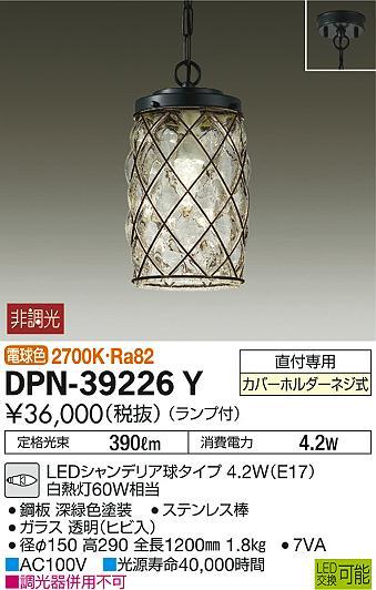 【最安値挑戦中!最大22倍】大光電機(DAIKO) DPN-39226Y ペンダントライト 洋風小型 ランプ付 電球色 非調光 ガラス透明 グリーン LEDシャンデリア球4.7W [∽]