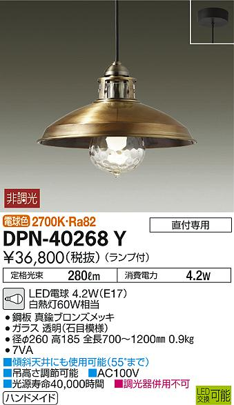 【最安値挑戦中!最大23倍】大光電機(DAIKO) DPN-40268Y ペンダントライト ランプ付 非調光 電球色 ブロンズ [∽]