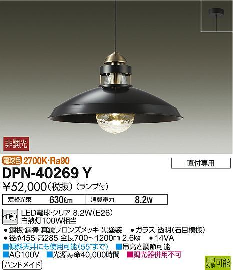 【最安値挑戦中!最大33倍】大光電機(DAIKO) DPN-40269Y ペンダントライト ランプ付 非調光 電球色 ブロンズ 黒 [∽]