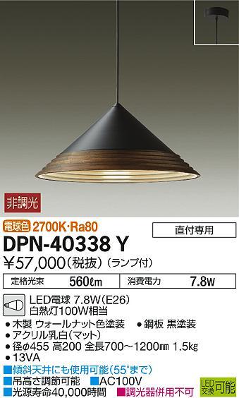 【最安値挑戦中!最大33倍】大光電機(DAIKO) DPN-40338Y ペンダントライト ランプ付 非調光 電球色 ブラック [∽]