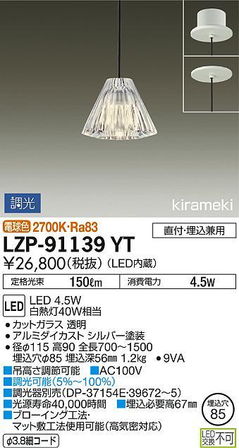 【最安値挑戦中!最大23倍】大光電機(DAIKO) LZP-91139YT ペンダントライト 洋風 調光 LED内蔵 電球色 シルバー 直付・埋込兼用 調光器別売 [∽]