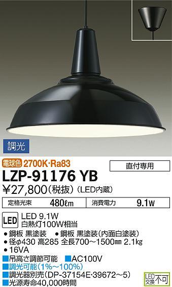 【最安値挑戦中!最大23倍】大光電機(DAIKO) LZP-91176YB ペンダントライト 洋風 調光 LED内蔵 電球色 ブラック LED11.5W 調光器別売 [∽]