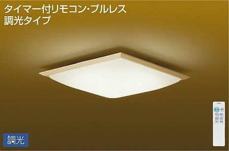 【最安値挑戦中!最大25倍】大光電機(DAIKO) DCL-41095A シーリング 和風 LED内蔵 調光 温白色 タイマー付リモコン・プルレススイッチ付 ~10畳 白木枠