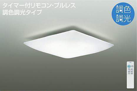 【最安値挑戦中!最大25倍】大光電機(DAIKO) DCL-41104 シーリング LED内蔵 調色調光 タイマー付リモコン・プルレススイッチ付 ~8畳