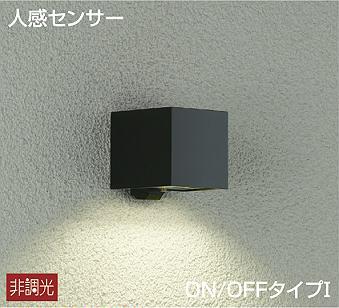 【最安値挑戦中!最大25倍】大光電機(DAIKO) DWP-41068Y アウトドアライト ポーチ灯 LED ランプ付 非調光 電球色 人感センサー付タイプ ON-OFFタイプ 防雨形 ブラック