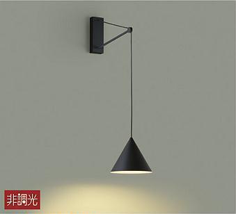 【最大44倍スーパーセール】大光電機(DAIKO) DBK-39751Y ブラケット 吹抜け・傾斜天井 LED ランプ付 非調光 電球色 ブラック