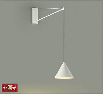 【最大44倍スーパーセール】大光電機(DAIKO) DBK-39754Y ブラケット 吹抜け・傾斜天井 LED ランプ付 非調光 電球色 ホワイト