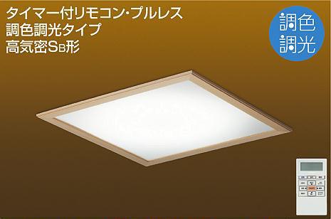 【最安値挑戦中!最大25倍】大光電機(DAIKO) DBL-4641FT ベースライト 調色・調光 LED内蔵 SB形 タイマー付リモコン付属・プルレス 昼白~電球色 白木 ~10畳