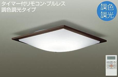 【最安値挑戦中!最大25倍】照明器具 大光電機(DAIKO) DCL-38553 シーリングライト LED内蔵 洋風角形 調色調光 タイマー付リモコン付属・プルレス ~12畳