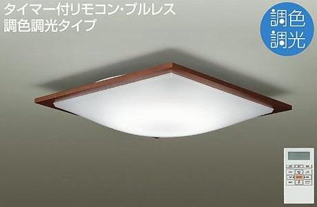 【最安値挑戦中!最大25倍】照明器具 大光電機(DAIKO) DCL-38591 シーリングライト LED内蔵 洋風角形 調色調光 タイマー付リモコン付属・プルレス ~14畳