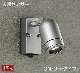 【最大44倍スーパーセール】照明器具 大光電機(DAIKO) DOL-3762YSF アウトドアスポットライト DECOLED'S 防雨形 人感センサー ON/OFFタイプ1 シルバー ランプ付 電球色