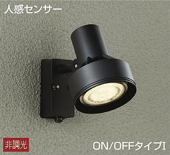 【coordiroom】大光電機(DAIKO) DOL-3764XB アウトドアライト スポットライト ランプ別売 非調光 人感センサー ON/OFFタイプ 防雨形 ブラック