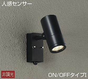 【coordiroom】大光電機(DAIKO) DOL-4018YB アウトドアライト スポットライト LED内蔵 非調光 電球色 人感センサー ON/OFFタイプ 防雨形 ブラック