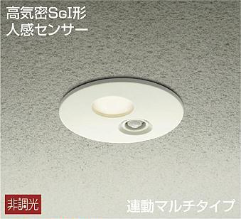 【最安値挑戦中!最大24倍】照明器具 大光電機(DAIKO) DOL-4073YW 軒下ダウンライト 屋外 DECOLED'S 防滴形 高気密SG1形 人感センサー 連動マルチタイプ 白 LED内蔵 電球色 [∽]