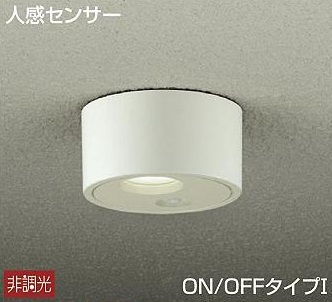 【最安値挑戦中!最大25倍】照明器具 大光電機(DAIKO) DOL-4079YW シーリングダウンライト 屋外 DECOLED'S 防雨形 人感センサー ON/OFFタイプ1 白 LED内蔵 電球色