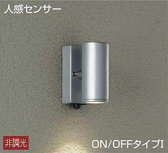 【最安値挑戦中!最大25倍】照明器具 大光電機(DAIKO) DOL-4322YS ポーチライト 壁 ブラケットライト DECOLED'S 人感センサー ON/OFFタイプ1 シルバー LED内蔵 電球色