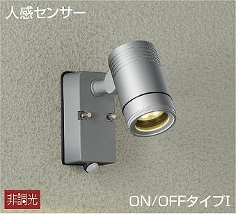 【coordiroom】大光電機(DAIKO) DOL-4407YS アウトドアライト スポットライト LED内蔵 非調光 電球色 人感センサー ON/OFFタイプ 防雨形 シルバー