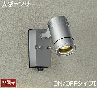 【最安値挑戦中!最大25倍】大光電機(DAIKO) DOL-4589YS アウトドアライト 人感センサー付 非調光 LED内蔵 電球色 防雨形 シルバー