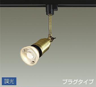 【最安値挑戦中!最大25倍】大光電機(DAIKO) DSL-4832YT スポットライト 吹抜け・傾斜天井 LED ランプ付 調光 電球色 ブロンズメッキ